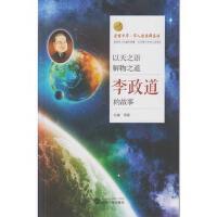 以天之语 解物之道――李政道的故事 项星 武汉大学出版社