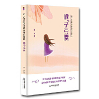 冰心儿童图书奖获奖作家作品――橡子豆腐 金波 中国书籍出版社