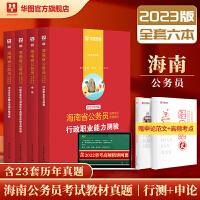 2021海南省公务员考试用书 海南省公务员行政职业能力测试 海南省考真题 海南公务员2021海南公务员考试省考真题 行测