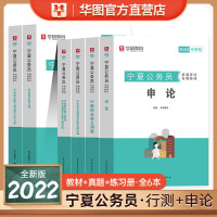 2022海南省公务员考试用书 海南省公务员行政职业能力测试 海南省考真题 海南公务员2021海南公务员考试省考真题 行测