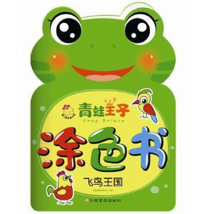 青蛙王子涂色书. 飞鸟王国