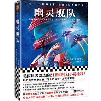 幽灵舰队(pdf+txt+epub+azw3+mobi电子书在线阅读下载)