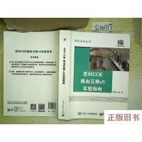 【二手旧书8成新_】思科CCIE路由交换v5实验指南
