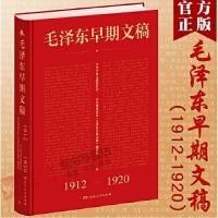 毛 �� 早期文稿1912-1920湖南人民出版社正版青年毛 �� ��~�n堂�x���P�精�v箴言�b�p哲�W思想�x集全套文集著作��信