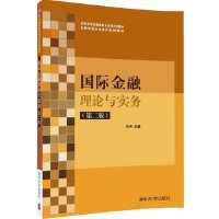 国际金融理论与实务(第二版)