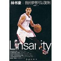 【TH】林书豪:我的梦想可以复制 林淑华著 红旗出版社 9787505123649
