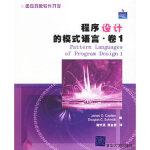 程序设计的模式语言 卷1 (美)科普林(Coplien,J.O.),(美)施密特(Schmidt,D.C.) 清华大学