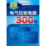 常用电气控制电路300例(二版)