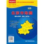 中华人民共和国分省系列地图·北京市地图(折叠袋装)