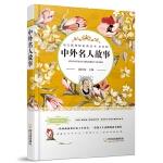 语文新课标必读丛书.双色版 中外名人故事