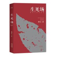 生死场:萧红小说精选集(从成名作到遗作,12部中短篇经典串起萧红瑰丽奇绝的一生。按1935年容光书局初版编校。)