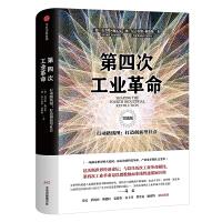 第四次工业革命(实践版)・行动路线图:打造创新型社会,团购电话:400-106-6666转6