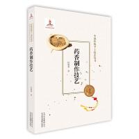 《药香制作技艺》(中国传统手工技艺丛书)
