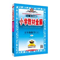 2019秋 小学教材全解 五年级数学上 人教版(RJ版)