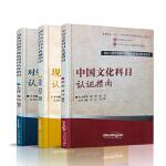对外汉语教学理论科目认证指南+中国文化科目认证指南+现代汉语科目认证指南(套装共三册)