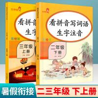 看拼音写词语生字注音 二年级下册+三年级上册语文乐学熊