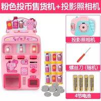 儿童自动售货机糖果饮料贩卖机玩具3-6岁男女孩过家家投币售卖机
