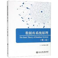 数据库系统原理(第二版) 浙江工商大学出版社