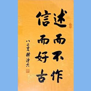 当代著名佛教大师净空(信而好古)