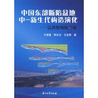 中国东部断陷盆地中―新生代构造演化――以济阳凹陷为例