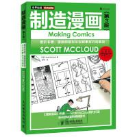 世界动漫经典教程――制造漫画(第3版)