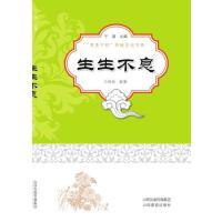 """""""青青子衿""""生生不息"""