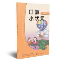口算小状元 二年级下册 配合人教版义务教育教科书数学