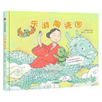 乐游陶瓷国 孙悦/文;上海博物馆;符文征 绘画 中信出版社