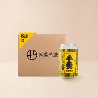 网易严选 德式小麦精酿啤酒 330毫升*6罐