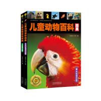 金色童书 儿童动物百科图典(套装2册)