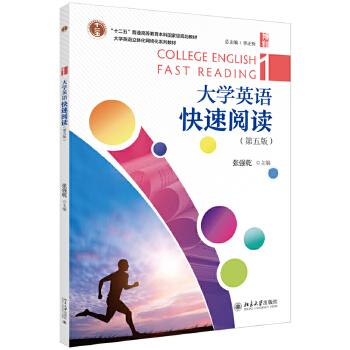 大学英语快速阅读1(第五版)