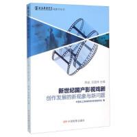 封面有磨痕-XYWJ-新世界国产影视戏剧 创作发展的新现象与新问题 9787106043643 中国电影出版社 知礼图