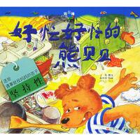 好忙好忙的熊贝贝――我真棒幼儿成长图画书(注音版) 丁凡 撰文,朱丹丹 绘画 江苏少年儿童出版社