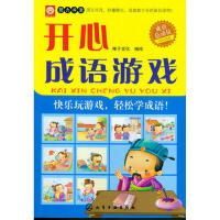 成语总动员:开心成语游戏 稚子文化编绘 化学工业出版社