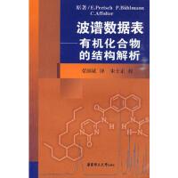 波谱数据表――有机化合物的结构解析 (瑞士)普雷士,荣国斌 华东理工大学出版社