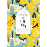 正版-FLY-女孩的时光书:海升明月 秦文君 9787530149287 北京少年儿童出版社 知礼图书专营店