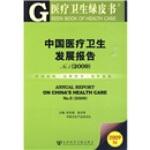 医疗卫生绿皮书:中国医疗卫生发展报告(2009)(附VCD光盘1张)