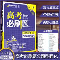 2021全国版高考必刷题分题型强化语文古诗文理解性默写67高三高考二轮复习教辅资料题型专项高考标准题型样式