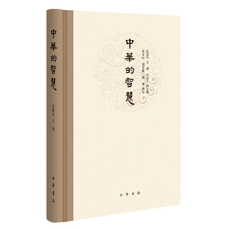 中华的智慧 中华书局出版
