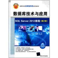 数据库技术与应用-SQL Server 2012教程(第2版)