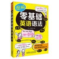 图解零基础英语语法