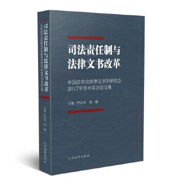 司法责任制与法律文书改革——中国法学会法律文书学研究会2017年学术年会论文集