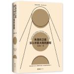 失落的卫星:深入中亚大陆的旅程(得到年度好书,某瓣中文非小说top 1,罗新、许知远力荐!单向街年度青年作家,记录被遗忘的人)