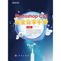 【二手旧书9成新】Photoshop CS5完全自学手册(全彩DVD)(76个视频教程文件,播放时间长达6 5小时)栩