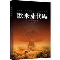 【二手旧书8成新】欧米茄代码 【美】阿尔伯特,张兵一 9787229083861 重庆出版社