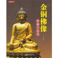 收藏图本・金铜佛像收藏与鉴赏