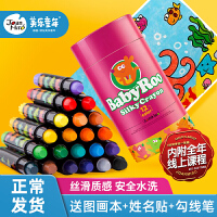 美乐童年儿童丝滑旋转蜡笔油画棒套装24色安全无毒可水洗12色幼儿园专用彩笔不脏手水溶性36色画笔宝宝