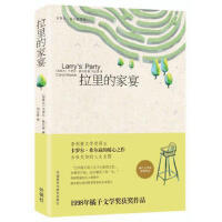 【二手旧书九成新】拉里的家宴 [加拿大]卡罗尔・希尔兹 9787513596497 外语教学与研究出版社