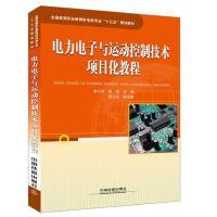 ZJ-电力电子与运动控制技术项目化教程 专著 李月芳,陈柬主编 dian li dian zi yu 中国铁道出版社