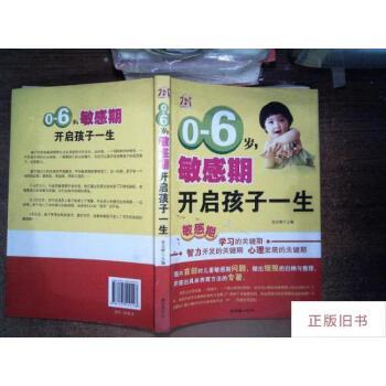 【二手旧书8成新】06岁敏感期开启孩子一生  有划线